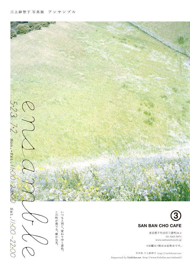 三上紗智子 個展 emsanble ポスター - tadakitom | JAYPEG