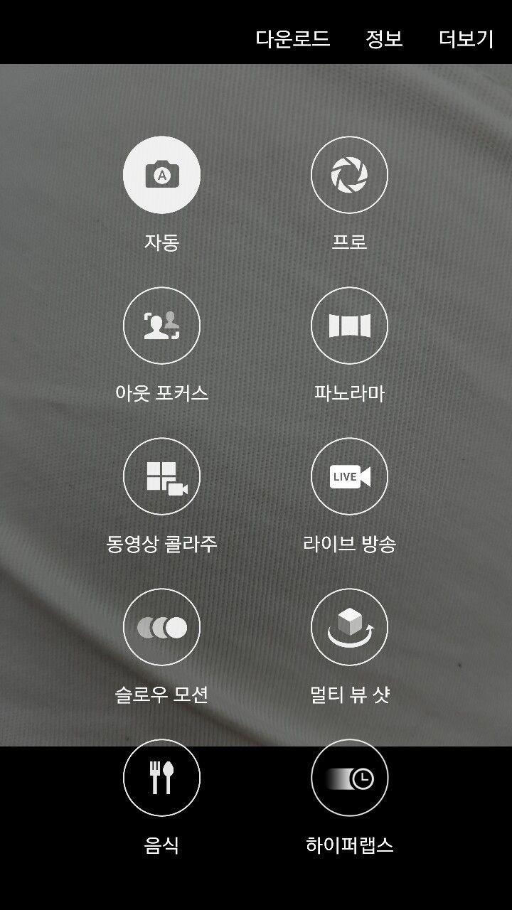 라이브 방송의 대중화. 이제는 페이스북 라이브나 트위터 페리스코프 등의 서비스를 설치하지 않아도, 스마트폰 기본 카메라 어플리케이션에서 바로 라이브 방송이 가능하다. (단, 유투브 라이브 방송 솔루션을 이용하게 됨) 사진은 갤럭시S7 카메라 앱.