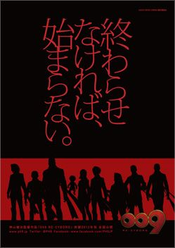 映画『009 RE:CYBORG』キャッチコピー「終わらせなければ、始まらない。」 © 「009 RE:CYBORG」製作委員会