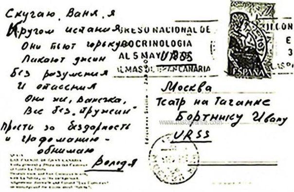 Открытка Владимира Высоцкого Ивану Бортнику