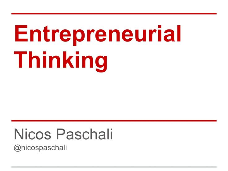 Entrepreneurial thinking by Nicos Paschali via slideshare