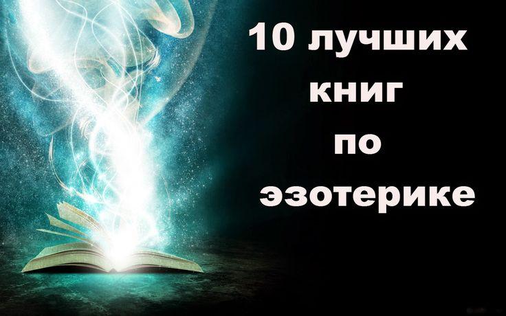 10 лучших книг по эзотерике ~ Эзотерика и самопознание