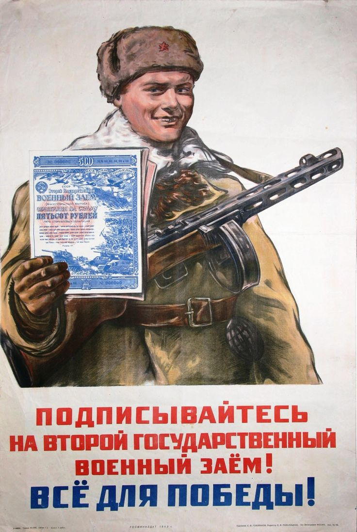 """Russian WW2 """"Subscribe to the second state loan! Everything for the victory!"""""""