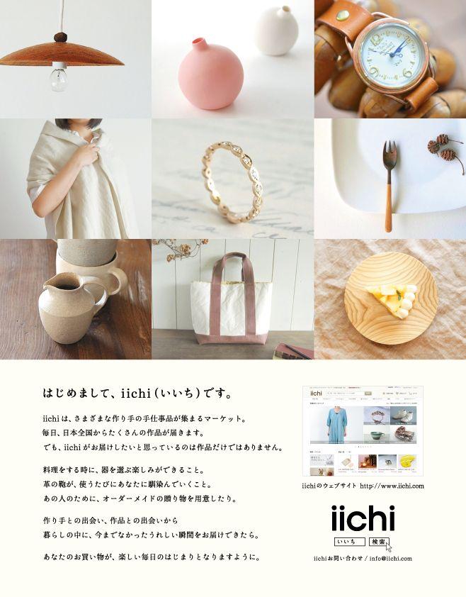 iichi 雑誌広告2014a / w 掲載誌:オレンジページ他