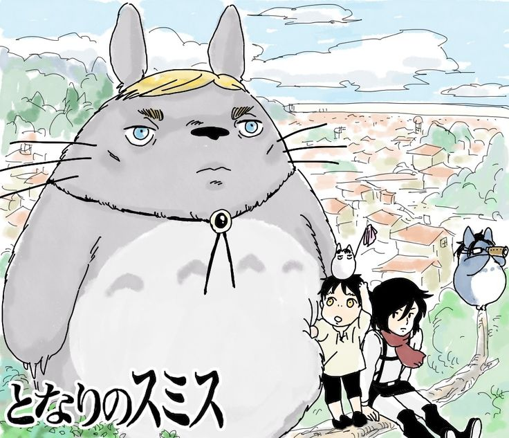 """My Neighbor Smith"" - Shingeki no Kyojin (Attack on Titan) X Totoro crossover - what even"