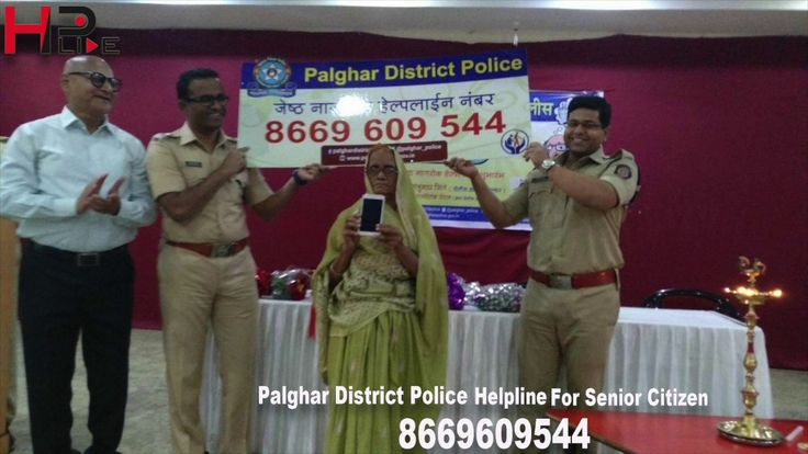 Palghar District Police Helpline For Senior Citizen 8669609544