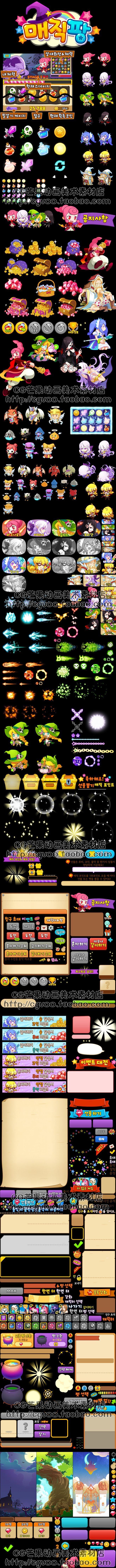 游戏美术资源/韩国消除类手游/女巫之战U...