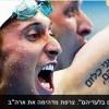 Le tatouage en hébreu du nageur français aux JO de Londres