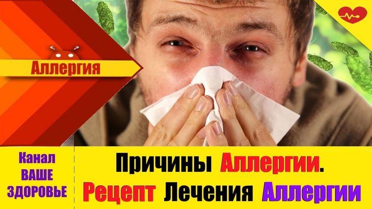 Причины Аллергии. Рецепт Лечения Аллергии