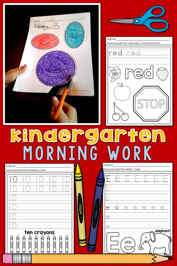 Beginning of the Year Morning Work for Kindergarten - independent practice worksheets - letters, numbers, fine motor skills, colors, manuscript and D'Nealian-style fonts $