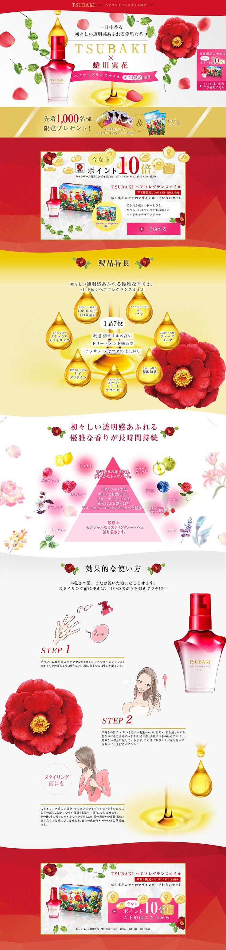 TSUBAKI WEB限定ヘアフレグランスオイル【健康・美容食品関連】のLPデザイン。WEBデザイナーさん必見!ランディングページのデザイン参考に(キレイ系)