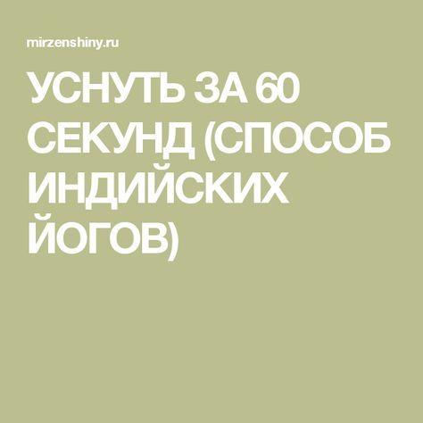 УСНУТЬ ЗА 60 СЕКУНД (СПОСОБ ИНДИЙСКИХ ЙОГОВ)