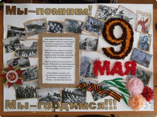 Стенгазета плакат День Победы Аппликация Вырезание Торцевание Стенгазета к празднику Победы Бумага Бумага гофрированная Клей Материал бросовый фото 1
