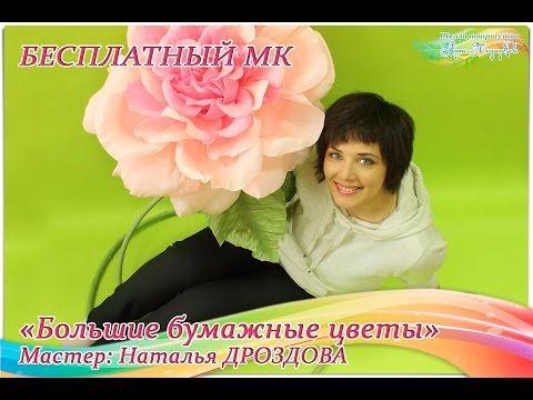 Бесплатный мастер-класс «Большие бумажные цветы». Аксессуары для фотосессий. - YouTube