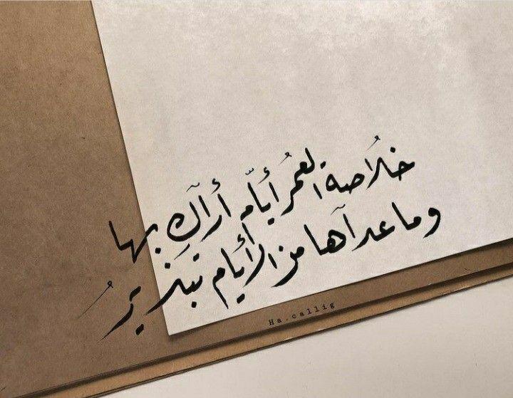 Pin By Wafa A Al On عندما نحب Arabic Funny Love Words Arabic Quotes