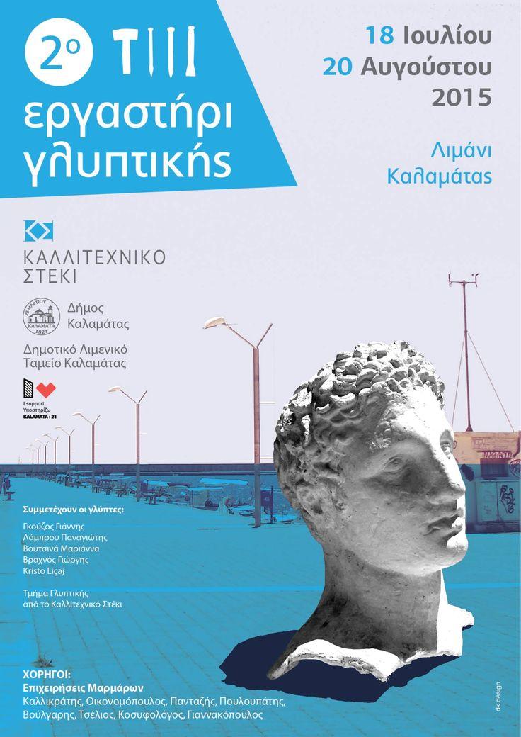 Poster: Εργαστήρι γλυπτικής Καλαμάτα