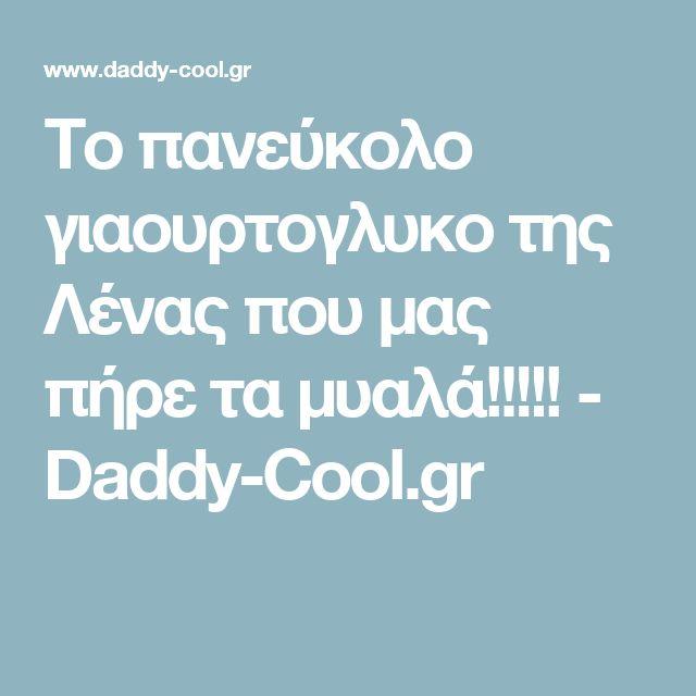 Το πανεύκολο γιαουρτογλυκο της Λένας που μας πήρε τα μυαλά!!!!! - Daddy-Cool.gr