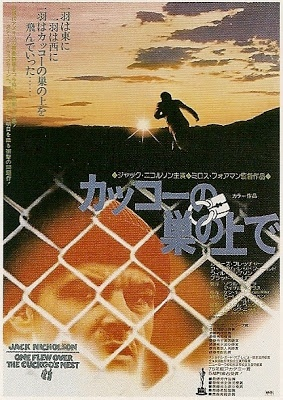 One Flew Over the Cuckoo's Nest,1975    【'70ポスター110】カッコーの巣の上で その2
