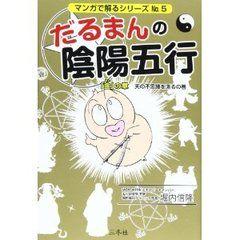 「だるまんの陰陽五行」シリーズが最高におもしろすぎる!    自分の中で2013年に読んだ本でのベスト3に入っています。 この漫画の世界観は東洋哲学の五行を入り口に、民俗学、神仏の世界、心理学、哲学、神秘主義、スピリチュアル・・・ありとあらゆるジャンルを横断しています!縦割りのジ...