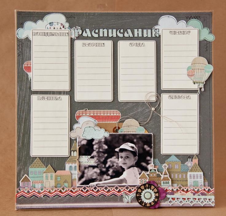 Ванилинкин SCRAP.....: Расписание занятий для Святослава.