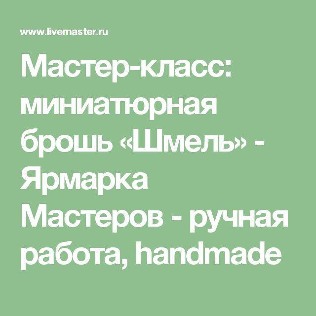 Мастер-класс: миниатюрная брошь «Шмель» - Ярмарка Мастеров - ручная работа, handmade