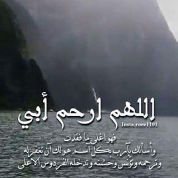 اللهم ارحم أبي أحمد بووركان In 2021 Arabic Calligraphy Calligraphy Arabic
