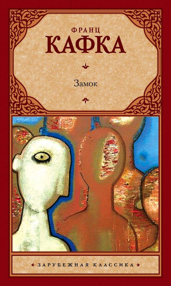Книга замок франц кафка купить, скачать, читать онлайн отзывы и.