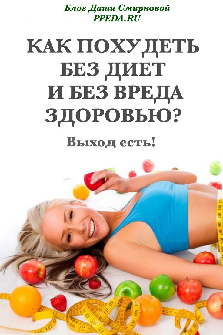 Сильно похудеть без диет