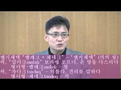 김종국목사 - 십일조는 없다 3 - 떡과 포도주: 레헴 와야인 (2014.06.20) - YouTube