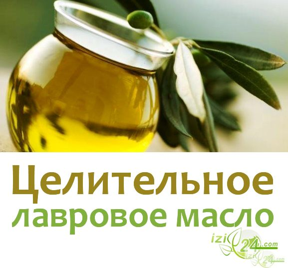 Целительное лавровое масло          Измельчите 30 г листочков лавра, залейте 1 ст. растительного масла. Теперь на водяную баню на один час. Настаиваем 1 неделю, потом опять на водяную баню, процеживаем.   Храним в холодильнике.      Если заболит спина, разогреваем небольшое количество масла, добавляем немного оливкового. Просим родственников растереть спину и поясницу. Позвоночник не трогаем! Немного полежим, спину вытираем влажным полотенцем. Процедура успокаивает нервы, снимает мышечные…