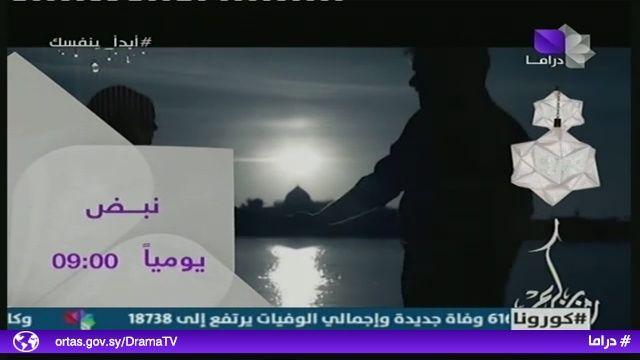 موعد وتوقيت عرض مسلسل نبض على قناة سوريا دراما رمضان 2020 Pandora Screenshot