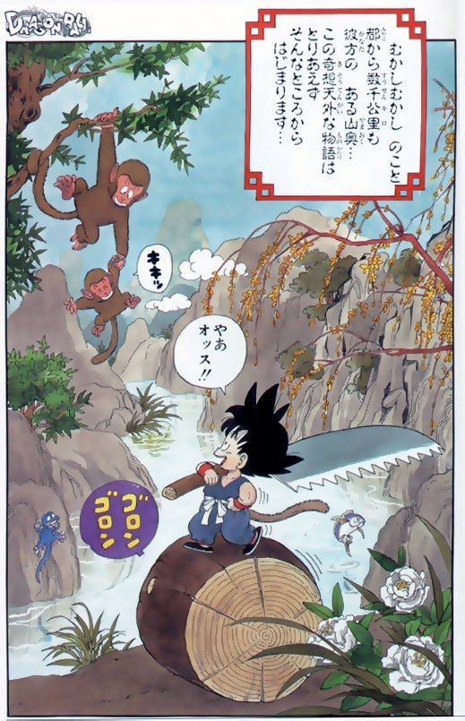The very first panel of Dragon Ball, one of the greatest stories ever told through manga.