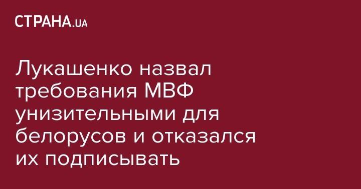 Лукашенко назвал требования МВФ унизительными для белорусов и отказался их подписывать