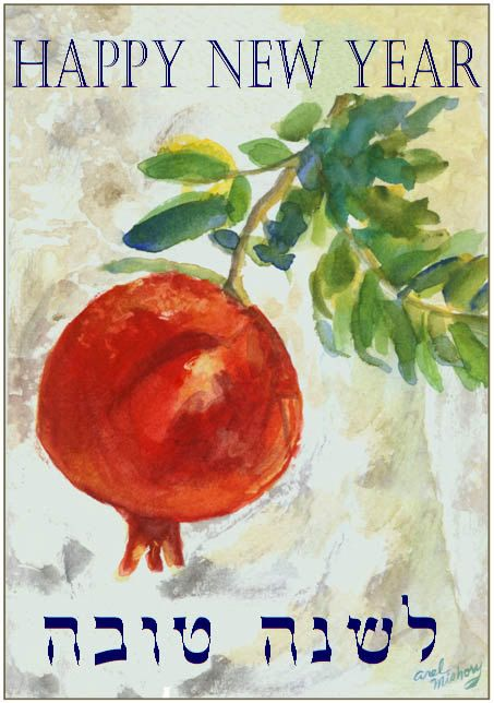 One 'Pomegranate'  5 x 7 Rosh Hashanah card by ArelMishory on Etsy, $3.50