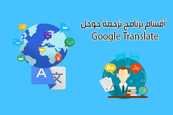 كل ما يتعلق في برنامج ترجمة قوقل للكمبيوتر والجوال ترجمة بدون نت وبالكاميرا والصور والصوت Google Google Translate Translation