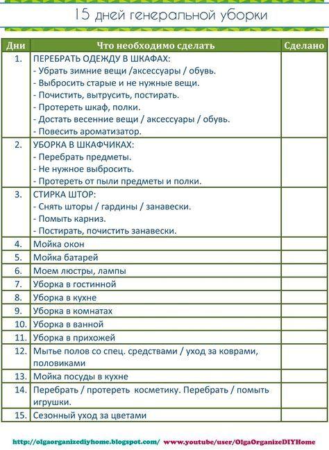 Более лучших идей на тему Контрольный список для уборки дома  Порядок в доме гармония в семье Контрольный журнал Раздел Здоровье
