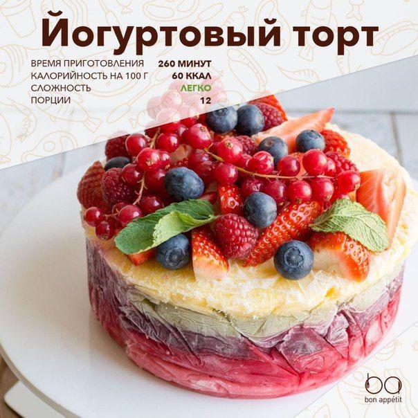Торты фруктовые йогуртовые