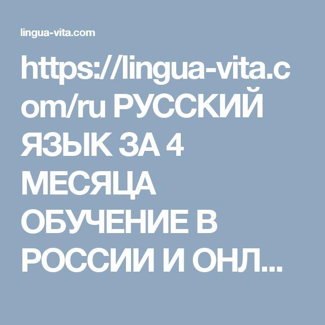 https://lingua-vita.com/ru РУССКИЙ ЯЗЫК ЗА 4 МЕСЯЦА ОБУЧЕНИЕ В РОССИИ И ОНЛАЙН ПО МЕТОДИКЕ «ЖИВАЯ РЕЧЬ»