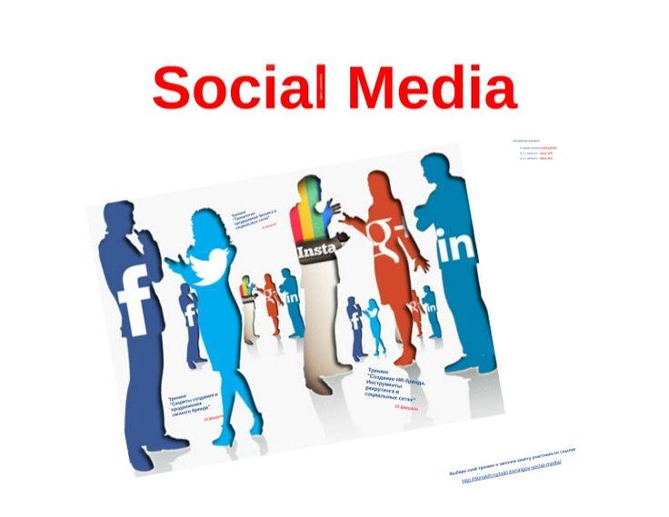 Цикл тренингов Social media by Андрей Донских via slideshare