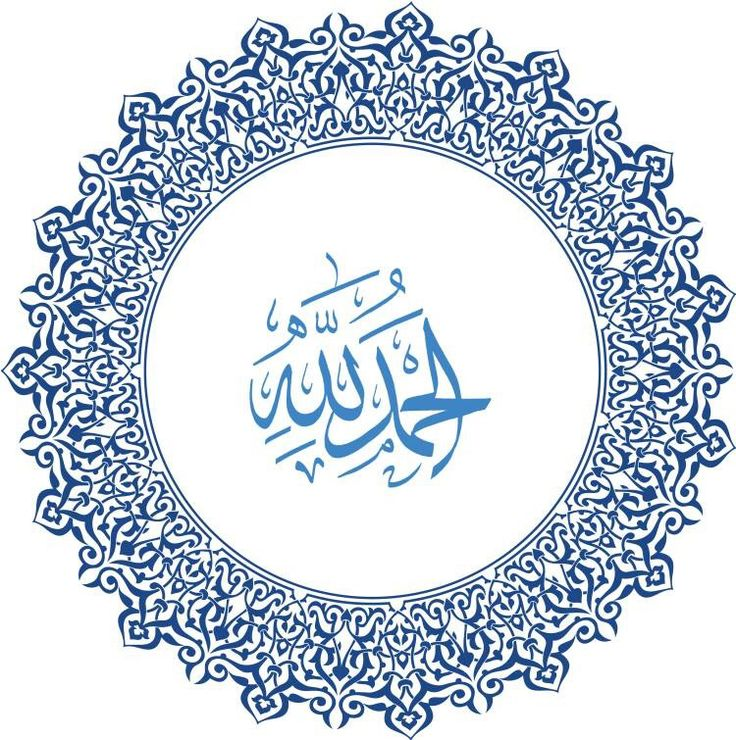 الحمدلله Alhamdulillah