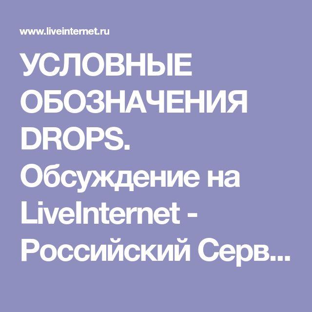 УСЛОВНЫЕ ОБОЗНАЧЕНИЯ DROPS. Обсуждение на LiveInternet - Российский Сервис Онлайн-Дневников