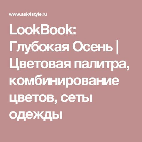 LookBook: Глубокая Осень   Цветовая палитра, комбинирование цветов, сеты одежды