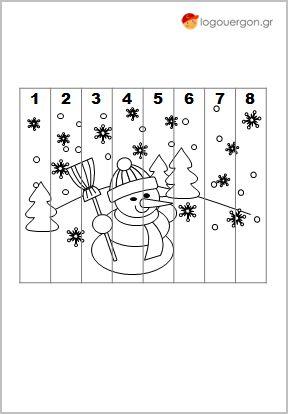 Παζλ αρίθμησης χιονάνθρωπος-Ζωγραφίζουμε το τοπίο με τον χιονάνθρωπο και κόβουμε κατά μήκος των γκρι γραμμών-περιγραμμάτων σχηματίζοντας έτσι τα κομμάτια του παζλ στα οποία υπάρχουν αριθμοί από το 1 έως το 8. Έπειτα μετράμε μέχρι το 8 ενώνοντας ένα ένα τα κομμάτια του παζλ με τη σειρά σχηματίζοντας την εικόνα που χρωματίσαμε.