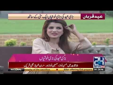 Watch Eid ul Azha Special transmission on 24 news HD 2 - https://www.pakistantalkshow.com/watch-eid-ul-azha-special-transmission-on-24-news-hd-2/ - http://img.youtube.com/vi/GAzmLwWDQPw/0.jpg