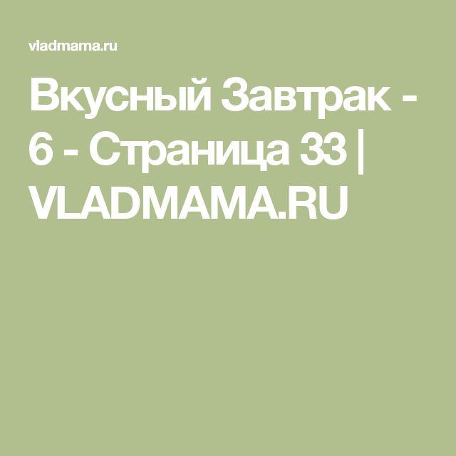 Вкусный Завтрак - 6 - Страница 33 | VLADMAMA.RU