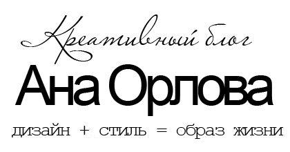 Анастасия Орлова дизайнер модельер в Москве