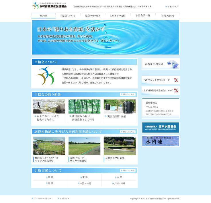 ろ材再資源化促進協会様のコーポレートサイトを新規作成。