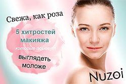 Свежа, как роза: 5 хитростей макияжа, которые помогут выглядеть моложе