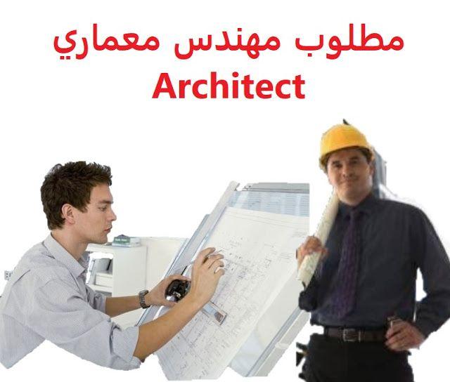 وظائف السعودية مطلوب مهندس معماري Architect Design Engineering Architect