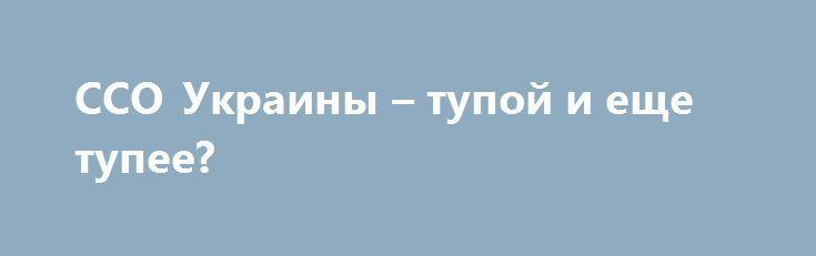 ССО Украины – тупой и еще тупее? http://rusdozor.ru/2016/09/01/sso-ukrainy-tupoj-i-eshhe-tupee/  Сегодня уже никого не удивишь тенденцией выкладывать в социальные сети фотографии абсолютного каждого шага и события в своей жизни. Совсем юные, но уже «гламурные» девочки-подростки и неуверенные в себе мальчики – спортсмены публикуют фотографии а-ля «смотрите, какой я молодец». К ...